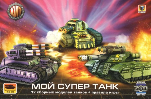 Super Tanks company